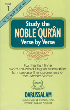 Noble Quran Verse by Verse (Part 1)