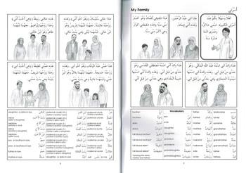 Gateway To Arabic : Book 4