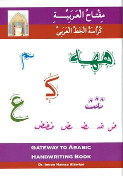 Gateway To Arabic : Handwriting Book