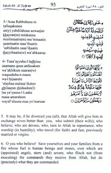 Part 28 of the holy Quran With Arabic Text