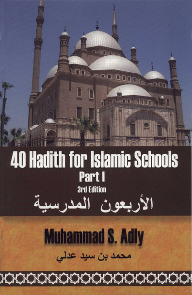 40 Hadith for Islamic Schools Part 1