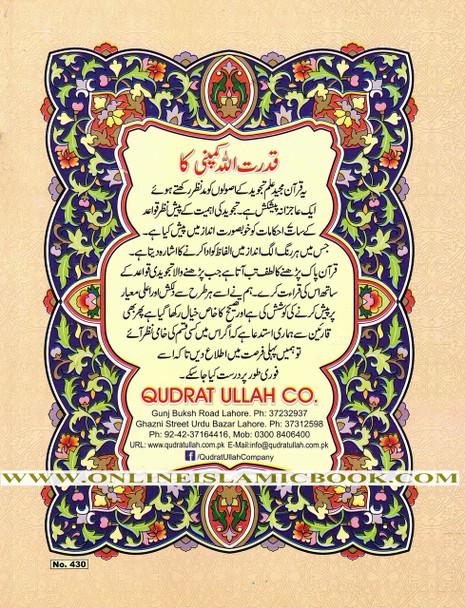 Juzz Amma with  Colour Coded Tajweed Rules :  Persian ,Pakistani ,Indian Script