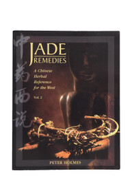 Jade Remedies Vol 2