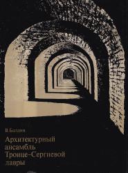 Архитектурный ансамбль Троице-Сергиевой лавры (Architectural Ensemble of the Trinity Sergius Lavra).