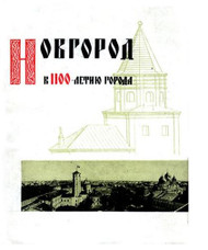 Новгород. Сборник статей к 1100-летию города (Novgorod. An anthology of articles for the 1100th-year anniversary of the city)