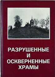 Cover of Разрушенные и оскверненные храмы