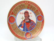 Holy Great Prince Vladimir Commemorative Plate