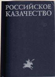 Russian Cossacks - A Research and Reference book (Российское казачество)