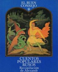 El Buen Consejo Cuentos Populares Rusos (Russian Folk Tales in Spanish)