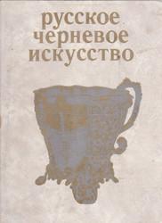 Russian Niello Art