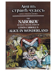 Anya v Strane Chudes (Nabokov translation) of Alice in Wonderland