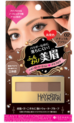 KISS ME Heavy Rotation Powder Eyebrow & Nose Shadow #02 Natural Brown