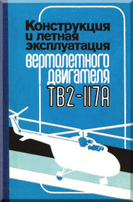 Isotov Klimov TB2-177 A Aircraft Engine Technical Manual    (Russian Language ) , 1971