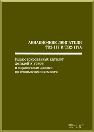 Klimov TV2-117 Aircraft   Technical  Parts Assembly  Manual    -  ( Russian Language )