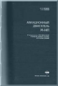 Vedeneyev M14P  Technical  Description Manual    -  ( Russian Language )