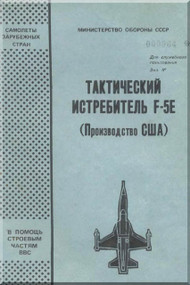 Northrop F-5 E  Aircraft  Technical  Manual - Russian Language