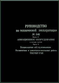 Sukhoi Su - 22 Aircraft Technical Description Manual  -  Exploatation Manual  book 8 Equipment part 8 Tester System Service   ( Russian  Language )