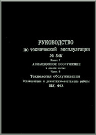 Sukhoi Su - 22 Aircraft Technical Description Manual  - 54K Exploatation Manual  book 7 Weapons part 8 PWU FKA System Service  ( Russian  Language )
