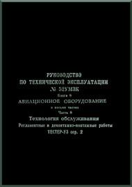 Sukhoi Su - 22 Aircraft Technical Description Manual  - 52UM3K Exploatation Manual  book 8 Equipment part 8 Tester System ver.2  Service  ( Russian  Language )