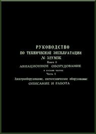 Sukhoi Su - 22 Aircraft Technical Description Manual  -  Exploatation Manual  book 8  Equipment part 1 Service   ( Russian  Language )