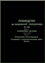 Sukhoi Su - 22 Aircraft Technical Description Manual  -  Exploatation Manual  book 4 Equipment part 5 Service   ( Russian  Language )
