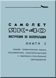Yakovlev Yak-40  Aircraft Instructions Book 2  airframe, pressurized cockpit, passenger, sanitary and safety equpment  Manual  (Russian  Language ) -
