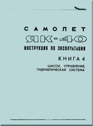 Yakovlev Yak-40  Aircraft Instructions Book 4 Chassis Management, Hydraulic System  Manual  (Russian  Language ) -