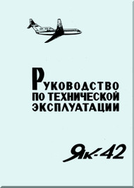 Yakovlev Yak-42  Aircraft Organization and technology Manual Part 1  (Russian  Language ) -