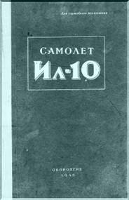 Ilylushin Il-10   Aircraft Technical Manual  - 171 pages - 1946 -  ( Russian  Language )