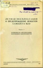 Ilyushin Il-12   Aircraft Technical Manual  - Book 3 -  1948 -  ( Russian  Language )