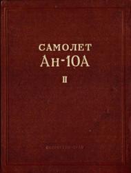 Antonov An-10 A  Aircraft Technical Manual  - Book  2  - ( Russian  Language )
