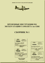 Antonov An-12  BK  Aircraft  Technical Manual  -Temporary use instructions . Collection 1 ( Russian  Language )