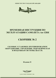 Antonov An-12  BK  Aircraft  Technical Manual  -Temporary use instructions . Collection 2 ( Russian  Language )