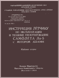 Lavochkin La-5  Aircraft Flight Manual  ( Russian  Language )