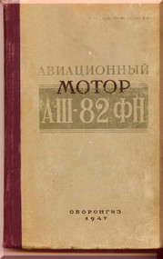 Shvestov ASh-62 Aircraft Engine Technical  Manual  - 1947 -    ( Russian Language )