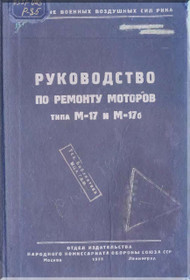 Mikulin M-17   Aircraft Engine Technical  Manual  -     ( Russian Language )