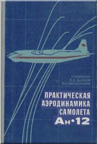 Antonov An-12 Aircraft Aerodynamic Performance Manual  ( Russian  Language ),