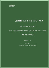 Aviadvigatel PS-90 Aircraft   Engine Technical    Manual    - , Book 1 Part 2 ( Russian Language )