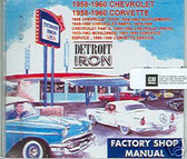 1958 1959 1960 CORVETTE SHOP/BODY /PARTS MANUAL ON CD