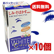 Set of 10 Kokando Vita White Plus