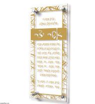 Lucite Asher Yatzar- Cracked (Gold)