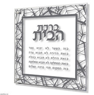 Waterdale Lucite Birchat Habayit Plaque- Cracked (Grey)