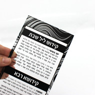 Waterdale Lucite Kiddush Card (WD-KDCRD-BLK)