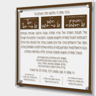 Waterdale Lucite Al Hamichya Plaque- Traditional (Brown) (WD-AHTRBRN)