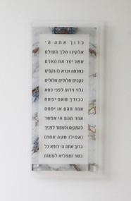 Clear Prints Asher Yatzhar- Marble (00AY-MRBL)