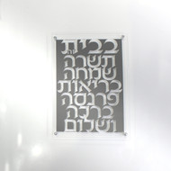 Waterdale Lucite Bold Birchat Habayit Plaque - Grey (WD-BH-BLD-GRY)