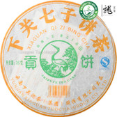 Tribute Tea Cake * Xiaguan Chi Tse Puer Tea 2012 Raw 50g Loose Sample