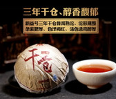 Xin Yi Hao Menghai Tuo Cha Puer Tea 100g Ripe *ON SALE*