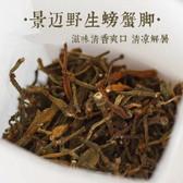 Jingmai Pangxiejiao Pang Xie Jiao Old Tree Wild Crab Legs Feet Pu-erh Tea Raw 500g 1.1 lb
