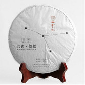 Dr. Pu'er Tea Bada Mountain Hesong Big Tree Pu-erh Pu'er Cake 2014 357g Raw